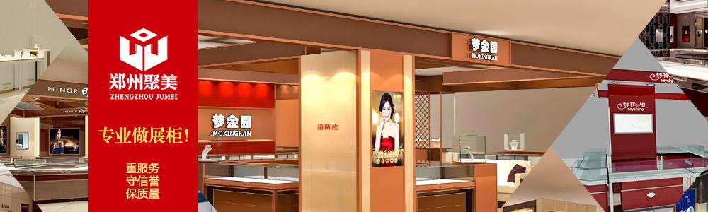 郑州聚美展览展示策划有限公司