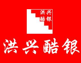 洪兴酷银有限公司