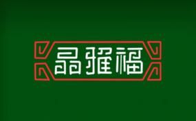 深圳市晶雅福珠宝有限公司