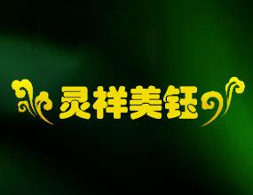 无锡灵祥美钰有限公司