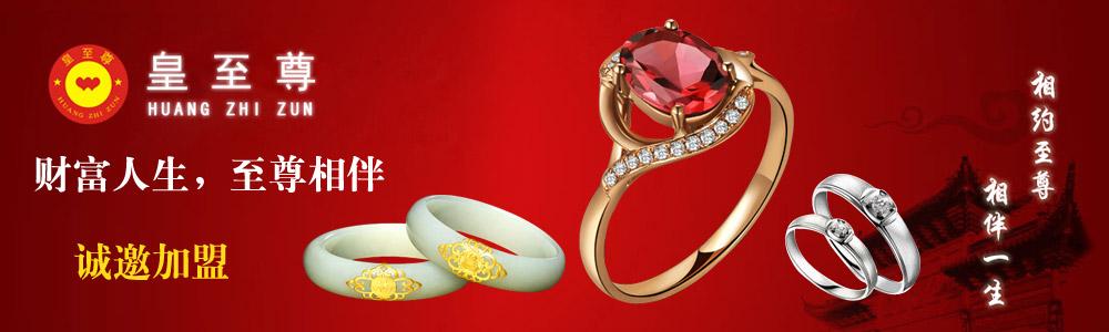 香港皇至尊珠宝国际集团有限公司