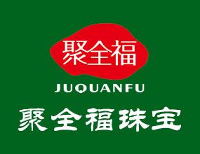 香港聚全福珠宝集团有限公司