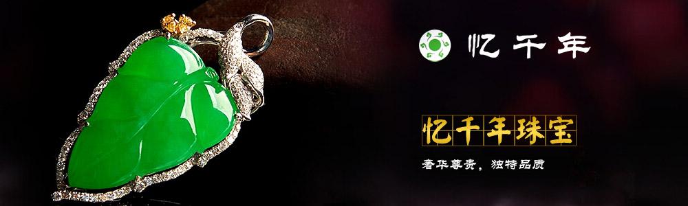 香港忆千年珠宝有限公司