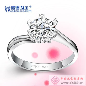 威德钻石11