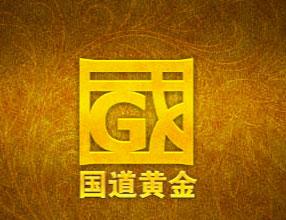 北京国道黄金有限公司
