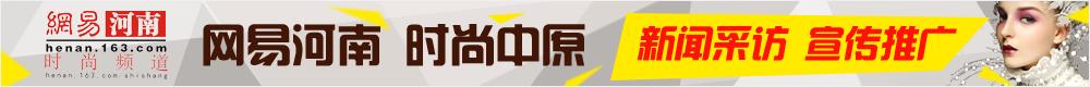 网易河南时尚频道