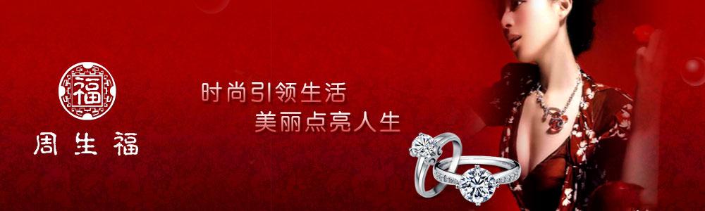 香港周生福国际珠宝有限公司