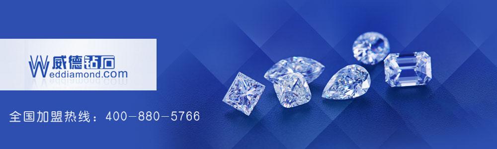 威德钻石有限公司