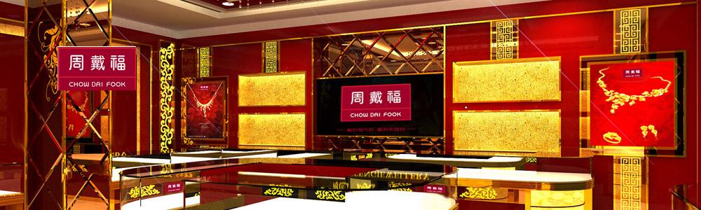 香港周戴福珠宝