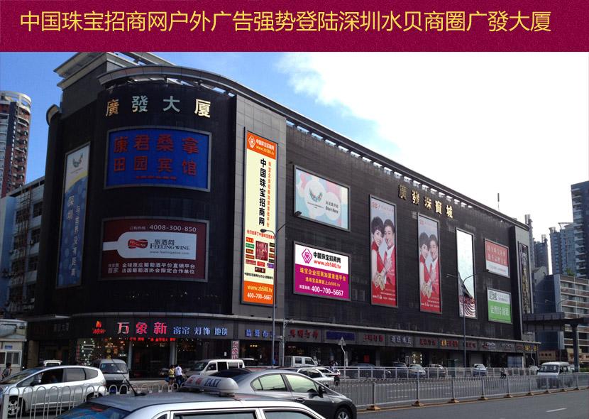 中国珠宝招商网户外广告强势登陆深圳水贝商圈广發大厦