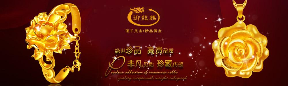 深圳市御龙麒珠宝首饰有限公司