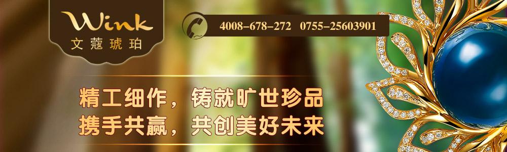 深圳祺瑞珠宝饰品有限公司