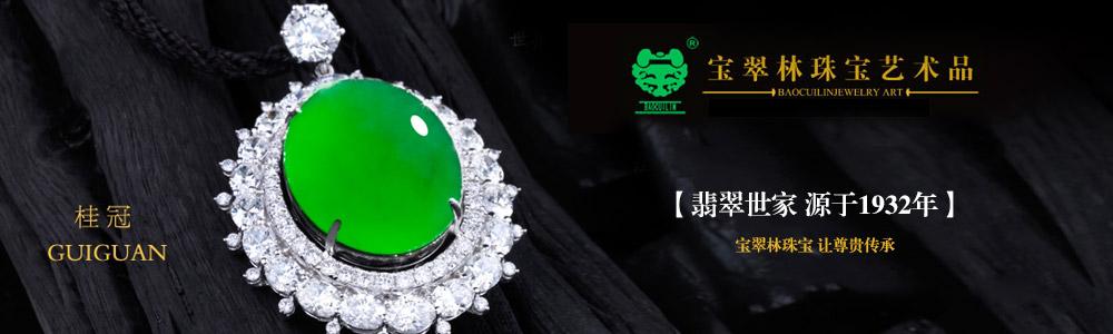 揭阳市宝翠林珠宝艺术品有限公司