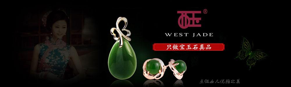 深圳市东润美和(西玉)珠宝玉石有限公司