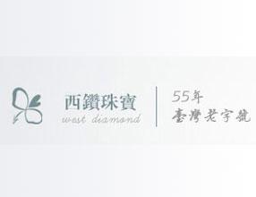 深圳市东润美和(西钻)珠宝玉石有限公司