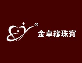 香港金卓缘珠宝国际集团有限公司