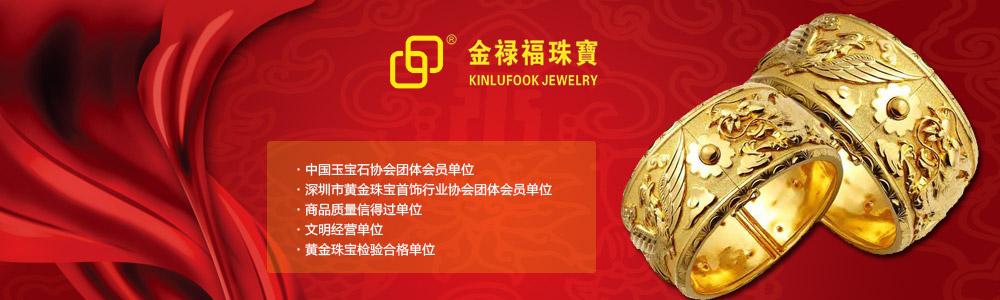 香港金禄福珠宝(集团)有限公司