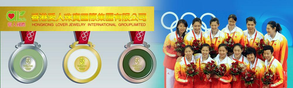 香港爱人珠宝国际集团有限公司