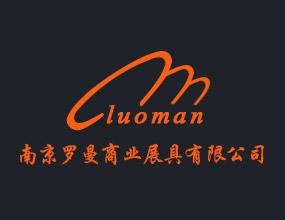 南京罗曼商业展具有限公司