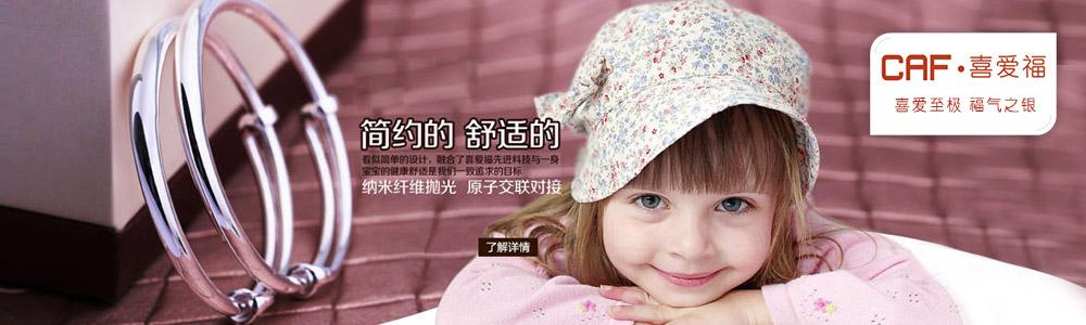 深圳市喜爱福珠宝首饰有限公司