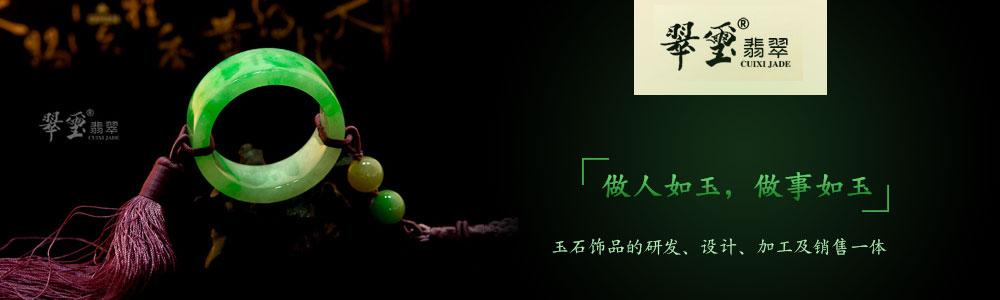 翠玺珠宝有限公司