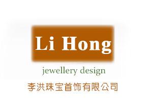 李洪珠宝首饰有限公司