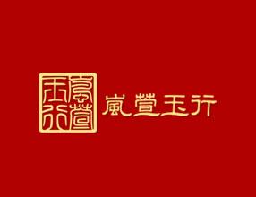 岚萱珠宝玉器有限公司
