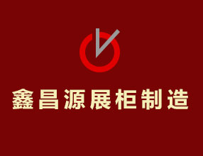 广州市白云区良田鑫昌源家具厂