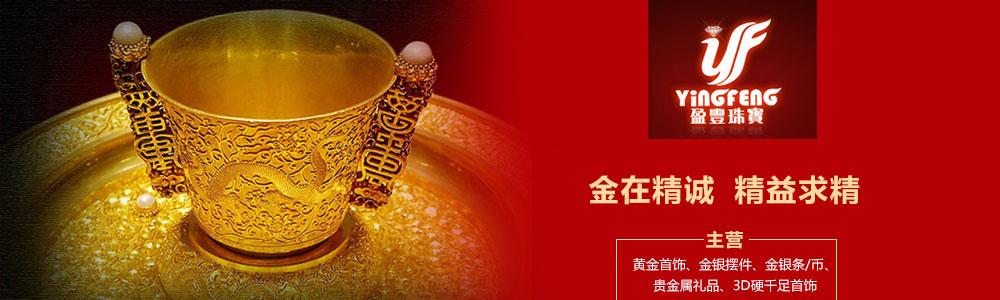 深圳市盈丰珠宝首饰有限公司