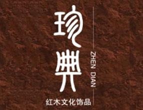 青岛珍典礼品文化有限公司