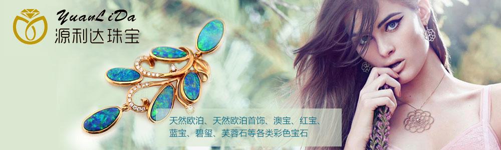深圳市源利达珠宝有限公司