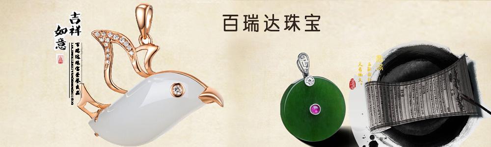 深圳市百瑞达珠宝首饰有限公司