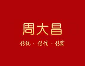 深圳市周大昌珠宝有限公司