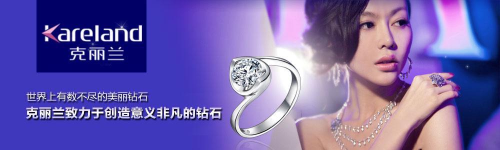 深圳市克丽兰珠宝有限公司