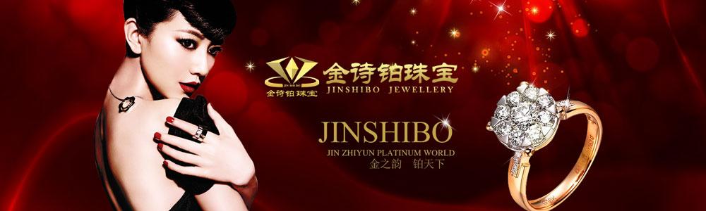 香港金诗铂珠宝国际有限公司
