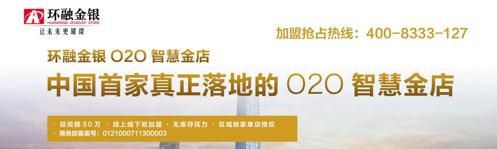 天津环融贵金属经营有限公司