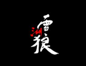 瑞丽市雪湖狼树化玉珠宝有限公司
