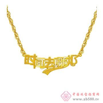 中金国鼎珠宝吊坠1