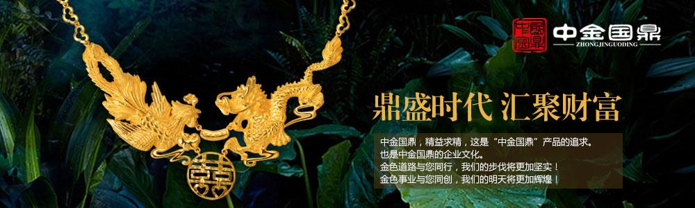 中金国鼎珠宝