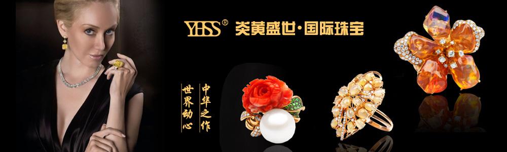 香港炎黄盛世珠宝有限公司