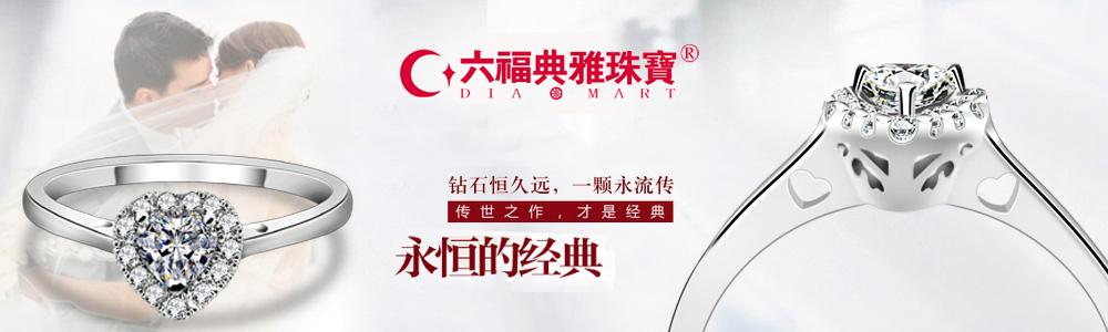 六福典雅珠寶(香港)國際集團