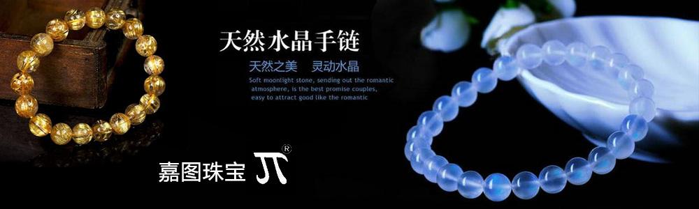 嘉图珠宝有限公司