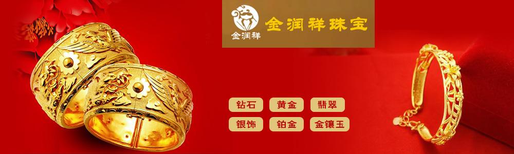 香港金润祥珠宝国际集团有限公司
