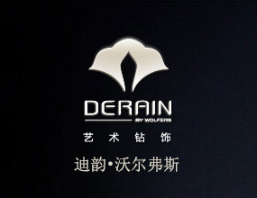 戴俪尔(DERAIN)