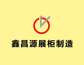 广州鼎贵家具有限公司
