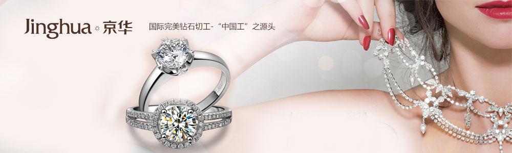 京华钻石集团