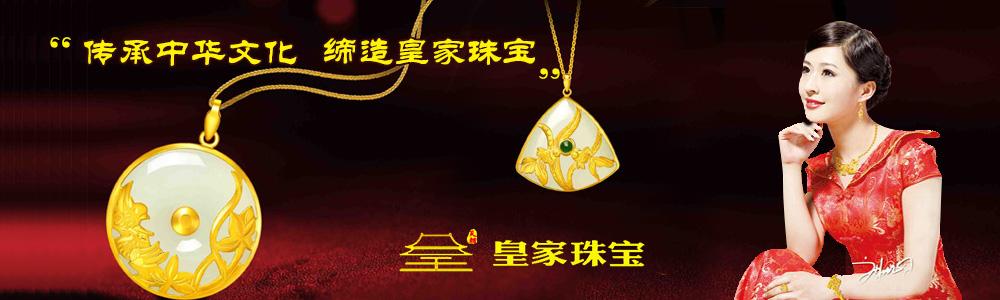 香港皇家珠宝有限公司