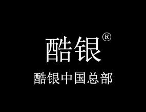 酷银中国总部