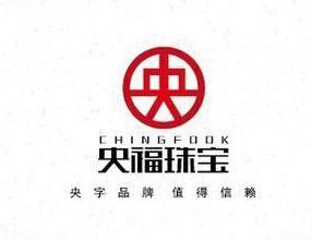 香港央福珠宝有限公司
