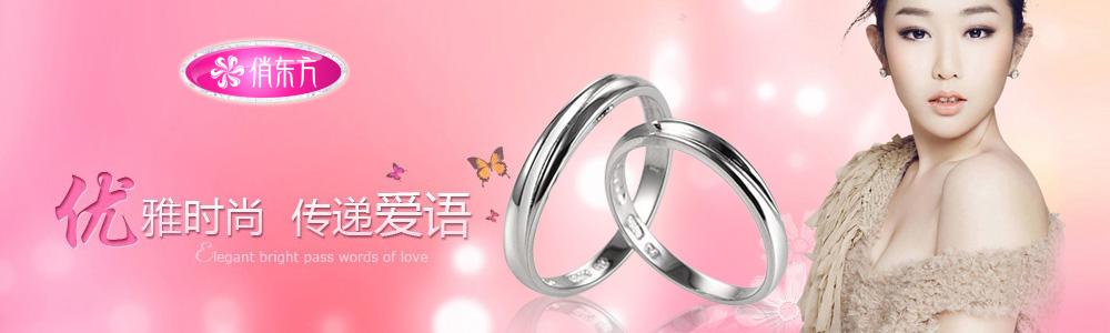 深圳市俏東方銀飾